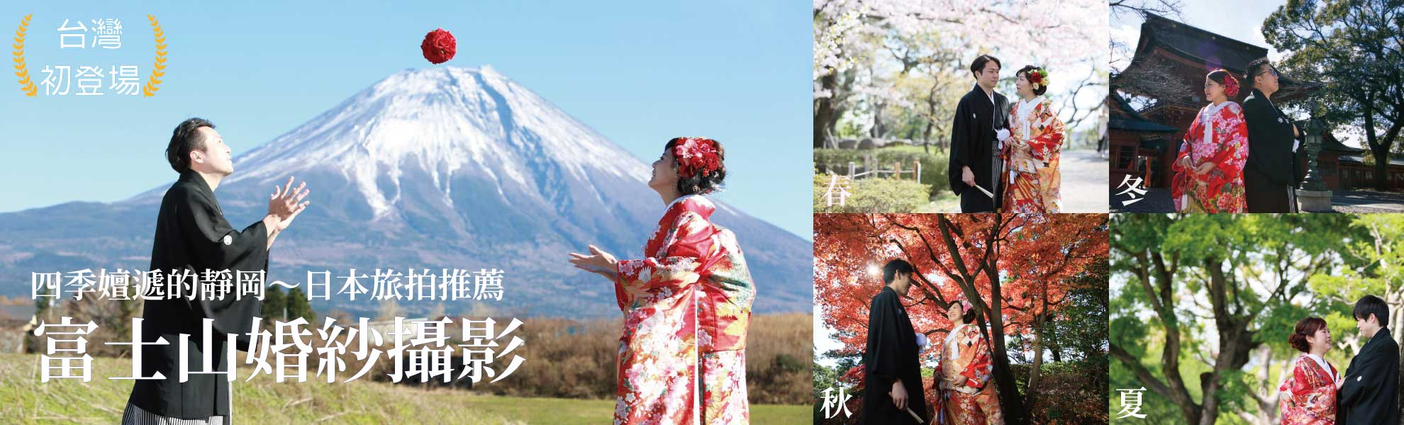 旅拍新選擇~到靜岡拍婚紗