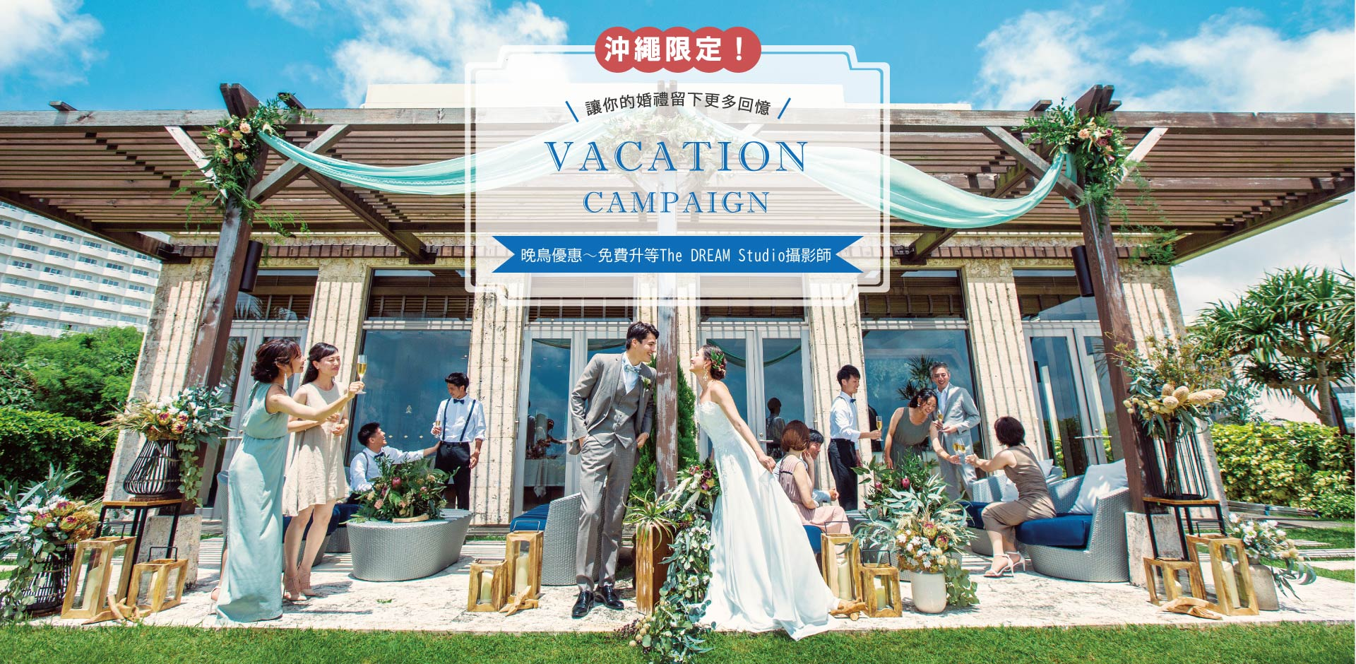 Summer Vacation CAMPAIGN in Okinawa !