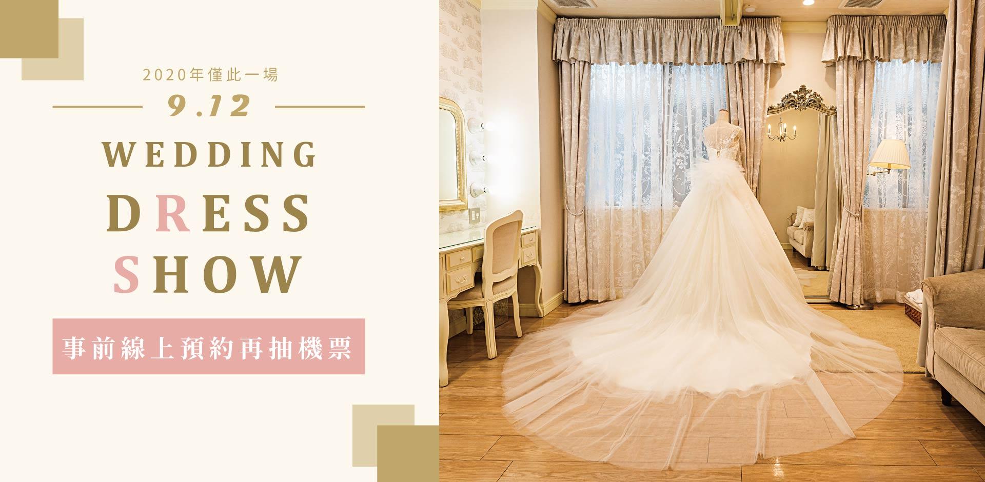 婚紗禮服 show wedding