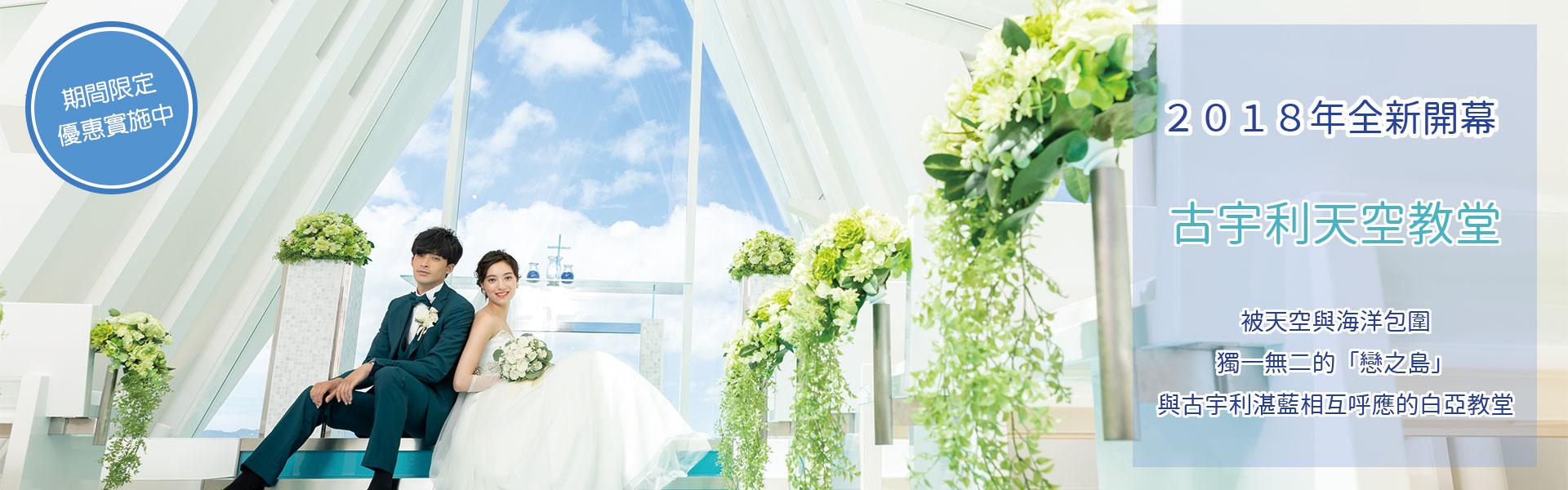 沖繩婚禮~天空教堂