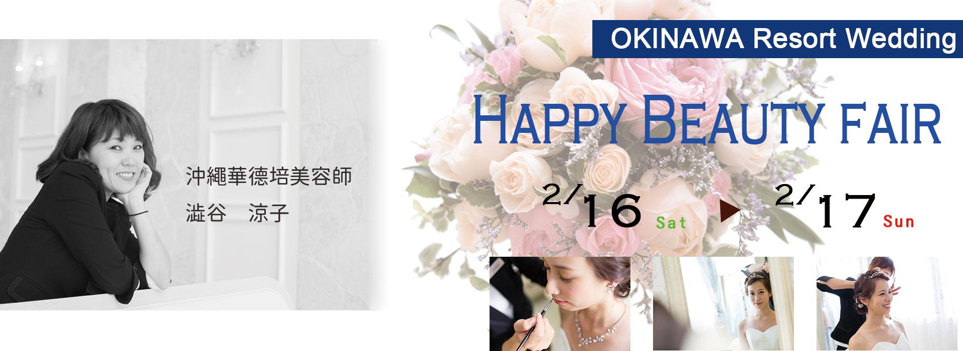 2月16日、17日 ~ Happy Beauty Fair