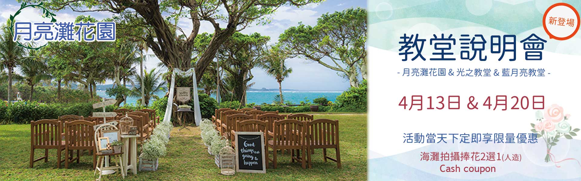 沖繩新推出~Moon Beach Garden Wedding & Voyage de Lumiere Chapel