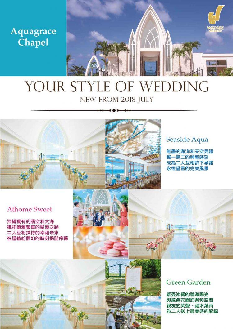 夏日限定 – 艾葵雅教堂全新婚禮形象