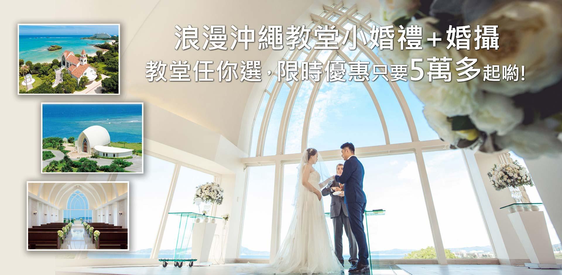 浪漫沖繩教堂小婚禮+婚攝,教堂任你選,限時優惠只要5萬多起喲!