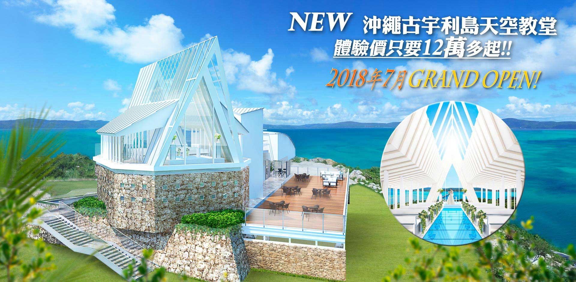 全新沖繩古宇利島天空教堂,體驗價只要12萬多起,2018年7月全新登場!!