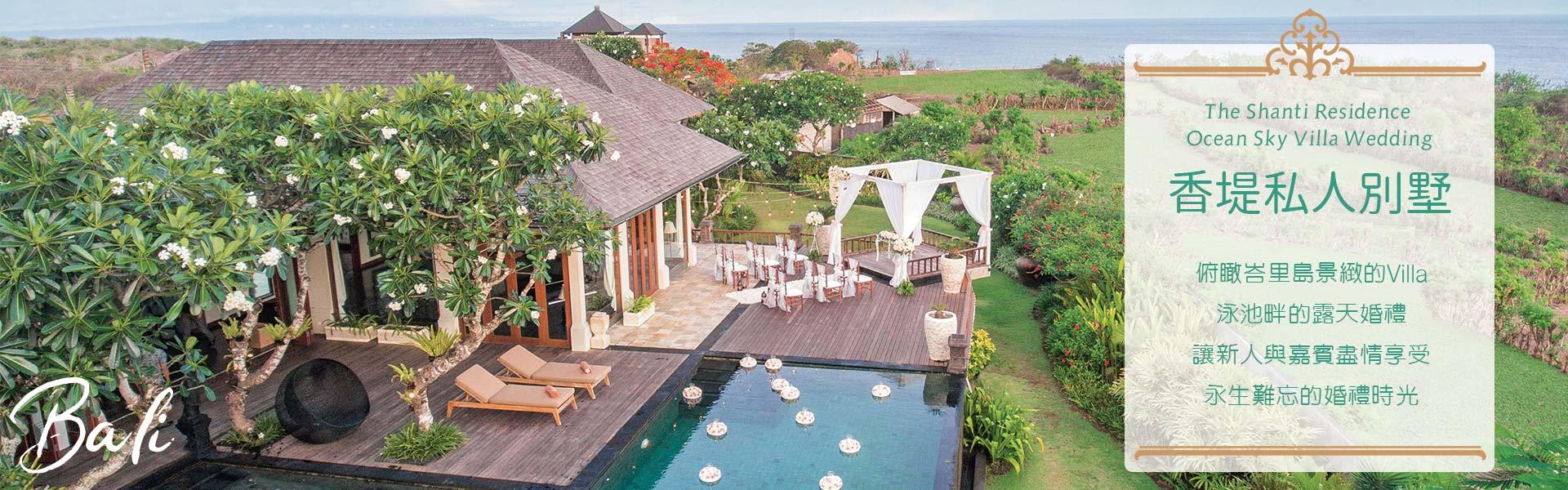 峇里島婚禮~香堤私人別墅