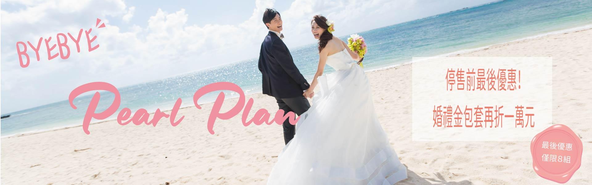 Byebye Pearl Plan