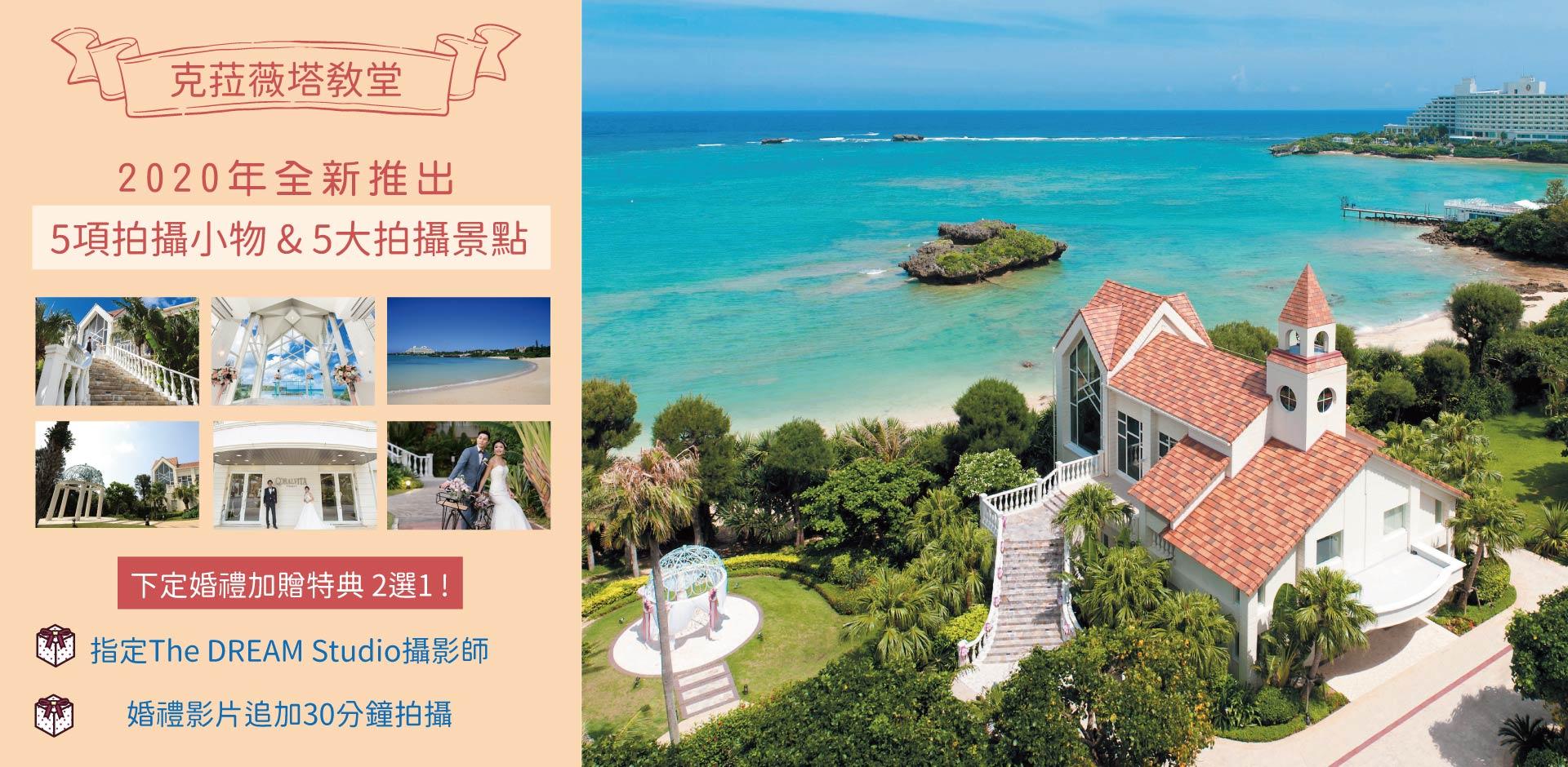 沖繩粉色珊瑚為主題的教堂~克菈薇塔教堂~