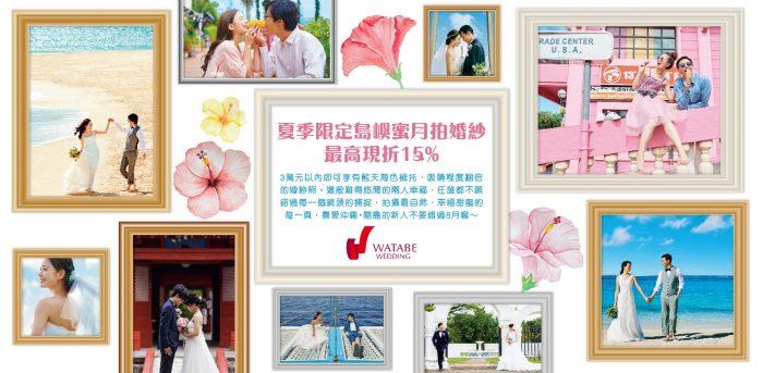 夏季限定島嶼蜜月拍婚紗 最高現折15%