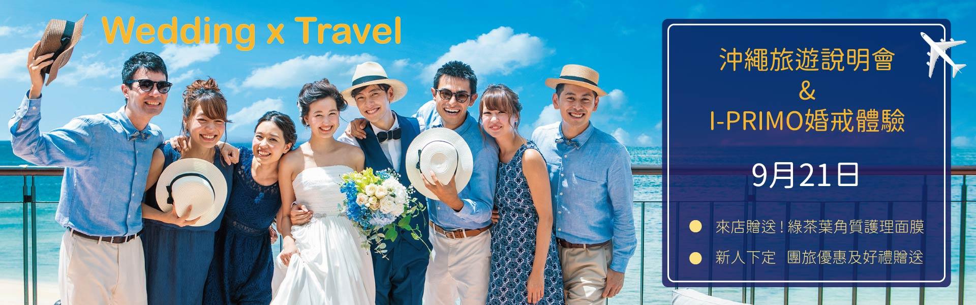 9月活動:Wedding x Travel