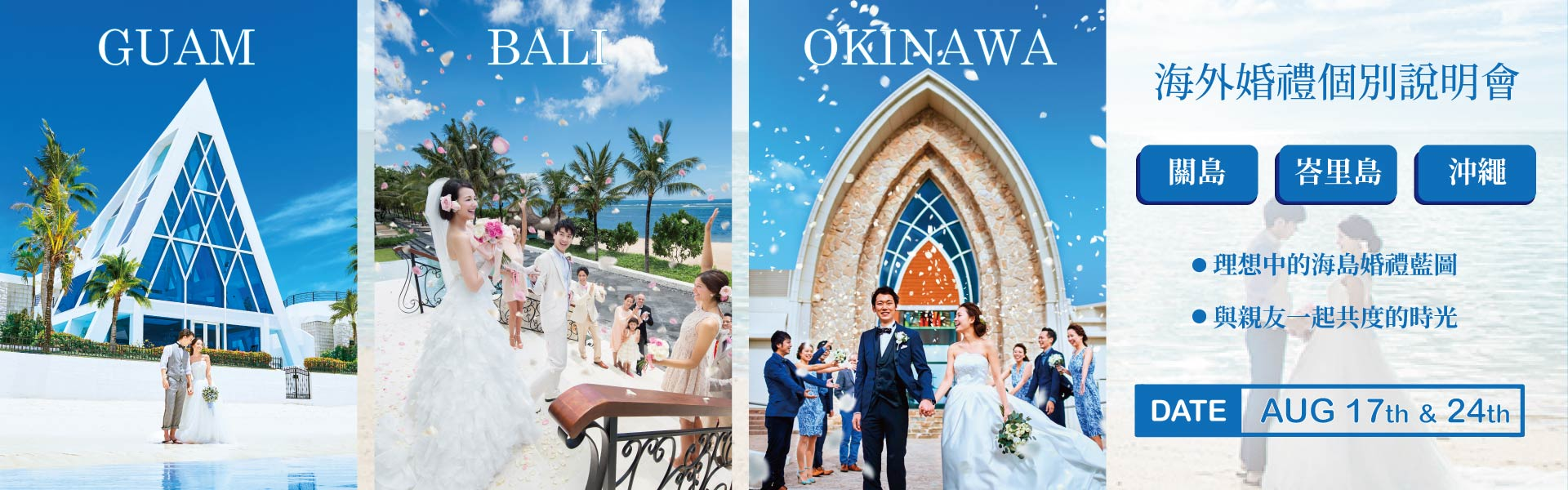 8月活動:海外婚禮個別說明會