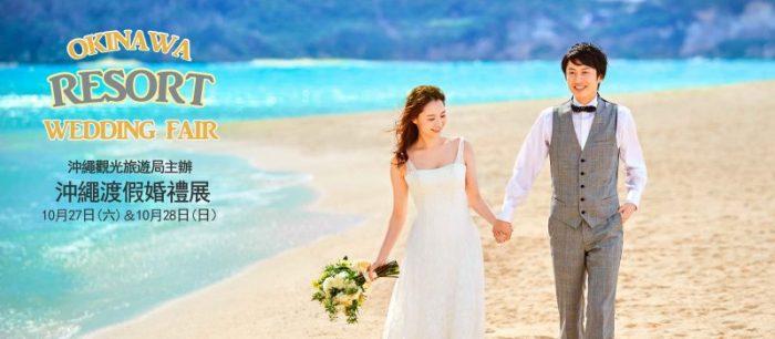 沖繩渡假婚禮展 10月27日(六)&10月28日(日)