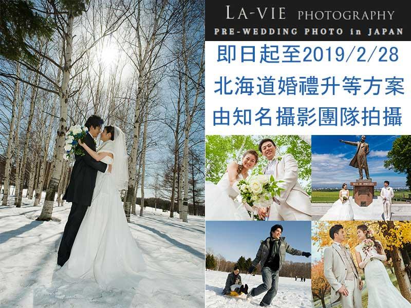 冬季期間限定:北海道婚禮升等活動