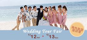 1月12日、13日,海外婚禮座談會