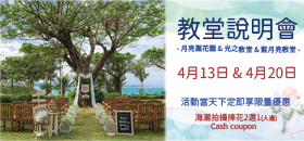 沖繩新教堂說明會