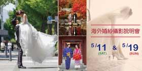 5月11日&5月19日 海外攝影說明會
