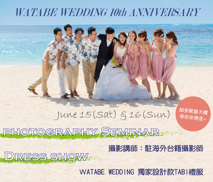 華德培婚禮10週年特別活動