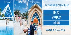 8月17日&24日:海外婚禮個別說明會