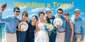 9月活動:Wedding x Travel