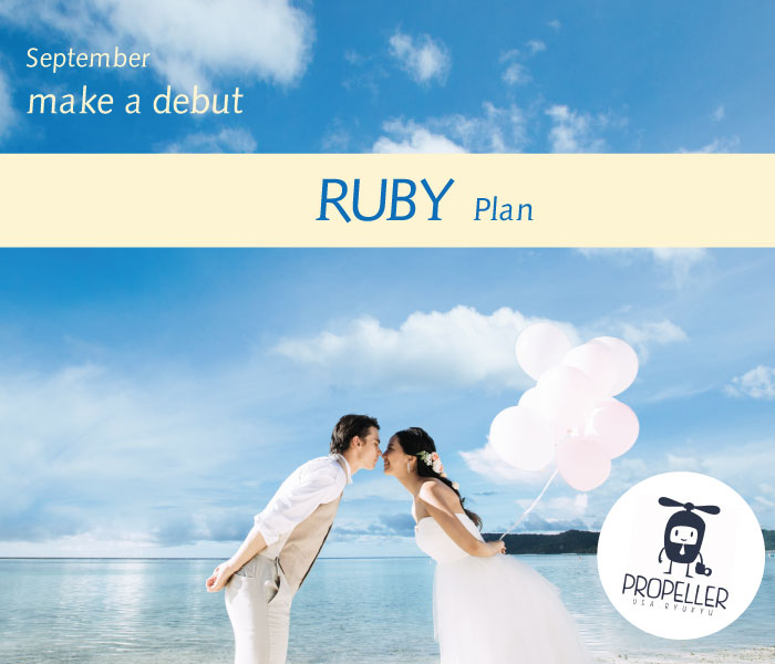 婚禮方案~RUBY新登場~