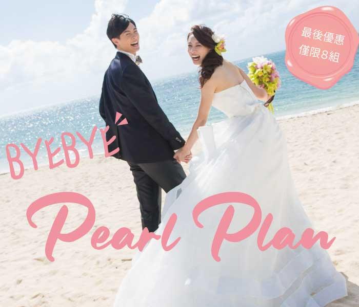 Bye-bye Pearl Plan ! 最後限定優惠