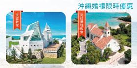 婚禮限時優惠~沖繩天空教堂、克菈薇塔教堂
