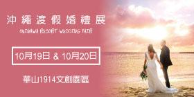 2019沖繩渡假婚禮展 10月19日(六)&10月20日(日)
