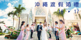 11月:Okinawa resort wedding fair