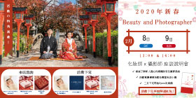 2020 Beauty and Photographer 婚禮妝容、攝影說明會