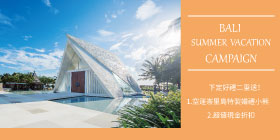 Bali ~ 2020 summer campaign