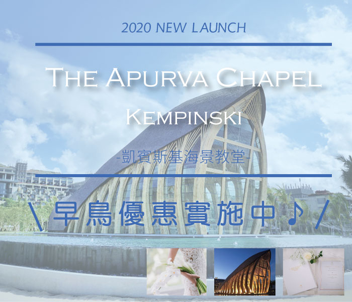 新販售 ! 凱賓斯基海景教堂 The Apruva Kempinski