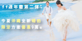 11周年慶第二彈~今夏沖繩婚攝