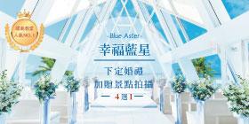 關島人氣教堂NO.1~Blue Aster~