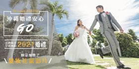 沖繩婚禮安心GO!